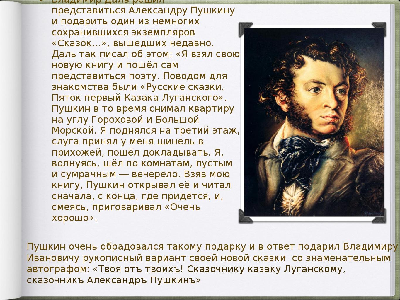 Владимир Даль решил представиться Александру Пушкину и подарить один из немно...