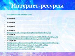 Интернет-ресурсы http://www.myshared.ru/slide/635185/ http://www.inventech.ru