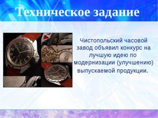Техническое задание Чистопольский часовой завод объявил конкурс на лучшую иде