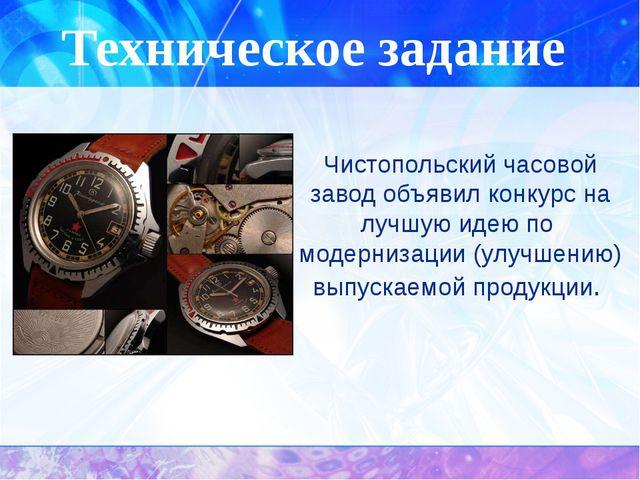 Техническое задание Чистопольский часовой завод объявил конкурс на лучшую иде...
