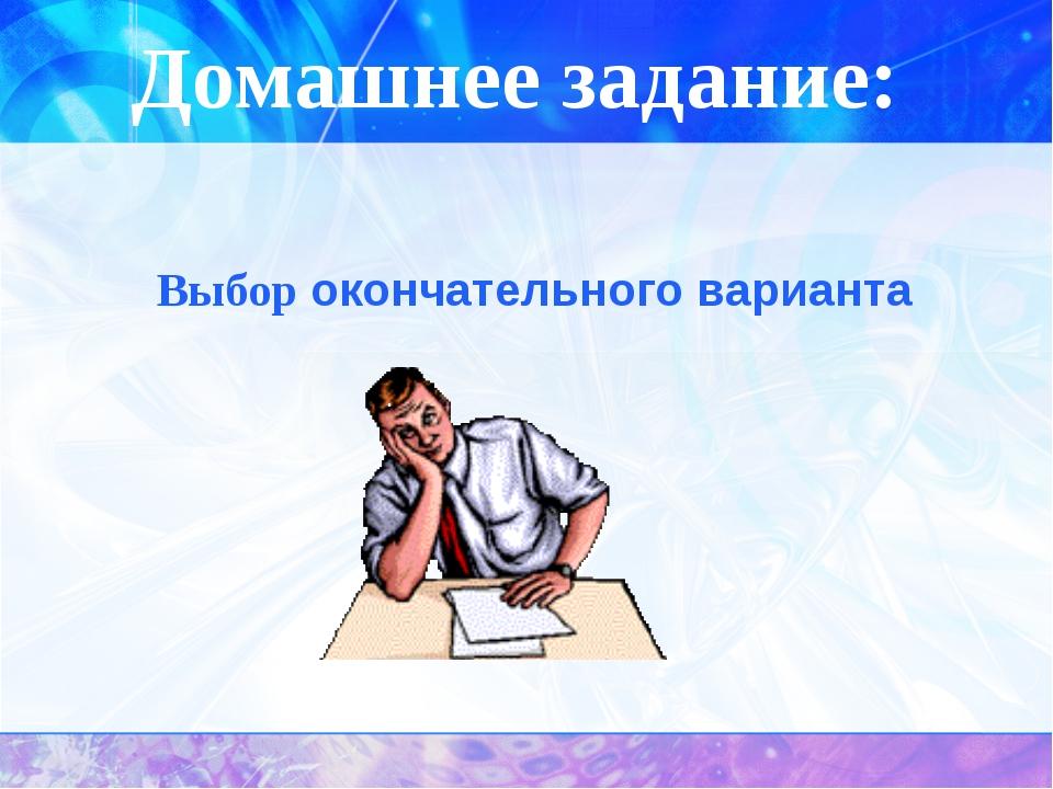 Домашнее задание: Выбор окончательного варианта