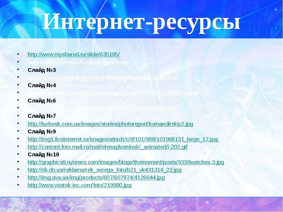 Интернет-ресурсы http://www.myshared.ru/slide/635185/ http://www.inventech.ru...