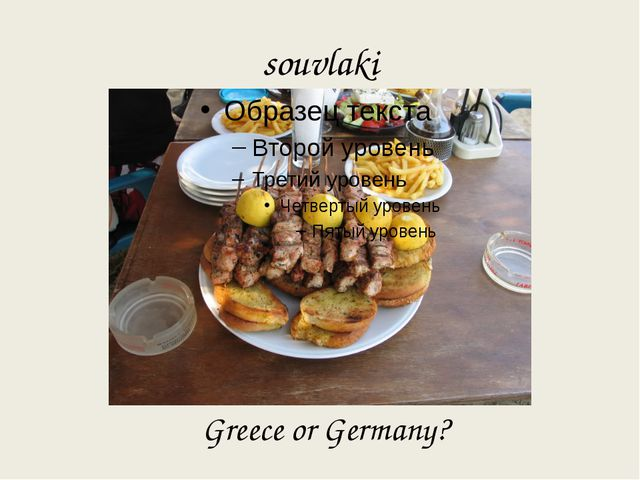 souvlaki Greece or Germany?