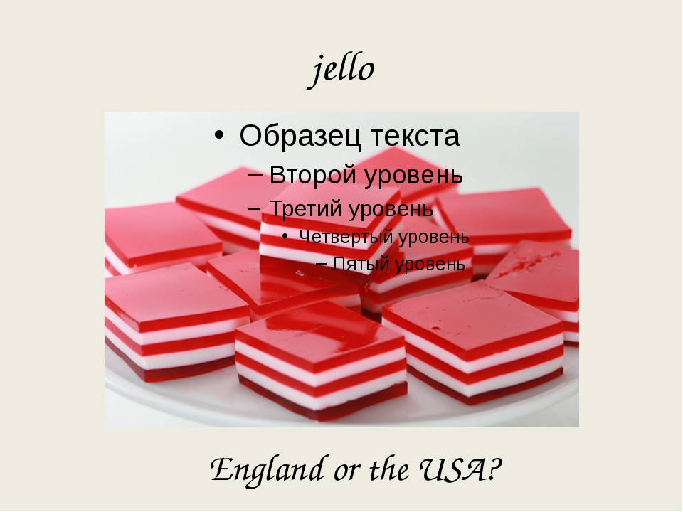 jello England or the USA?