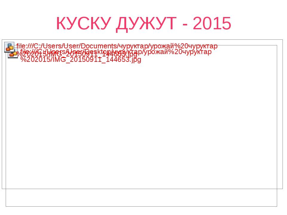 КУСКУ ДУЖУТ - 2015