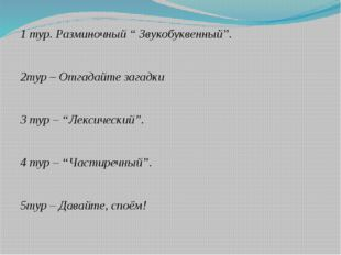 """1 тур. Разминочный """" Звукобуквенный"""".  2тур – Отгадайте загадки  3 тур – """"Л"""