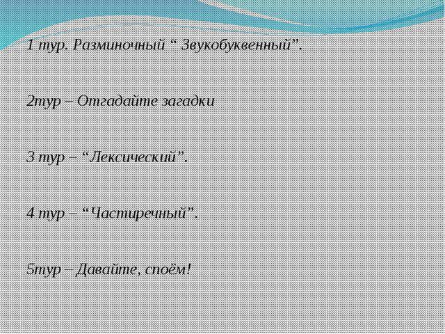 """1 тур. Разминочный """" Звукобуквенный"""".  2тур – Отгадайте загадки  3 тур – """"Л..."""