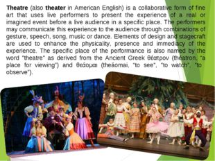 Theatre (also theater in American English) is a collaborative form of fine ar