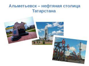 Альметьевск – нефтяная столица Татарстана