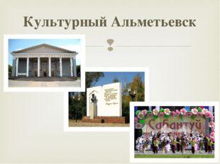 Культурный Альметьевск 