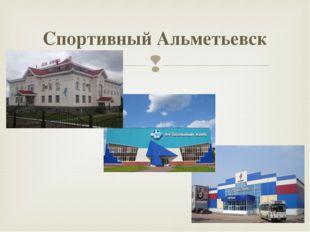 Спортивный Альметьевск 