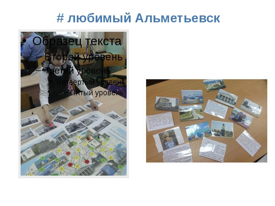 # любимый Альметьевск