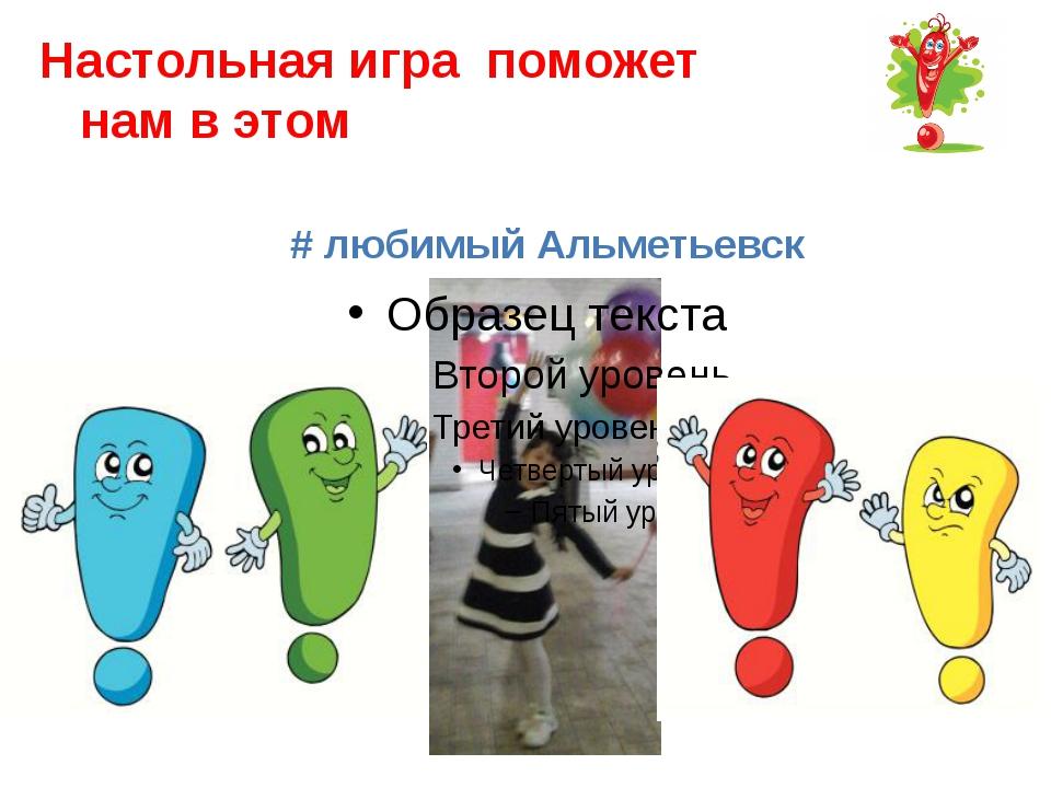 Настольная игра поможет нам в этом # любимый Альметьевск
