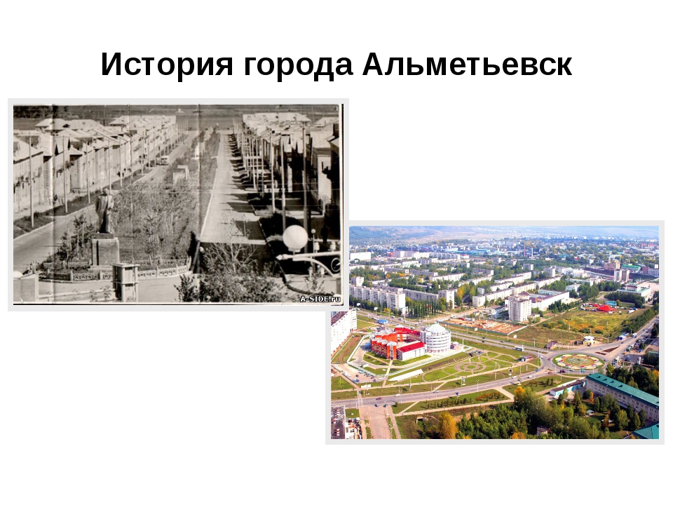 История города Альметьевск