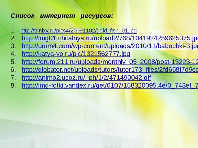 Список интернет ресурсов: http://trinixy.ru/pics4/20091102/gold_fish_01.jpg...