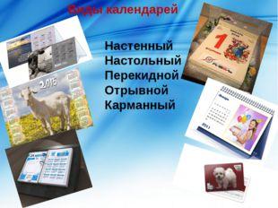 Виды календарей Настенный Настольный Перекидной Отрывной Карманный