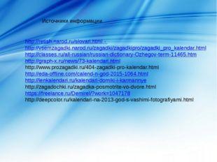 http://retish.narod.ru/slovari.html - http://vsemzagadki.narod.ru/zagadki/zag