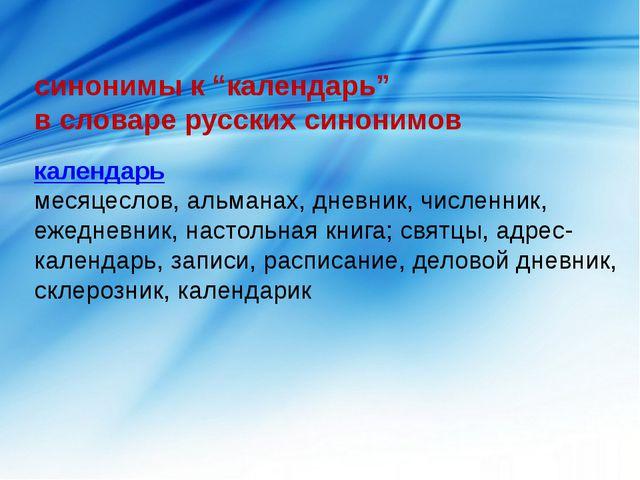 """синонимы к """"календарь"""" в словаре русских синонимов календарь месяцеслов, альм..."""