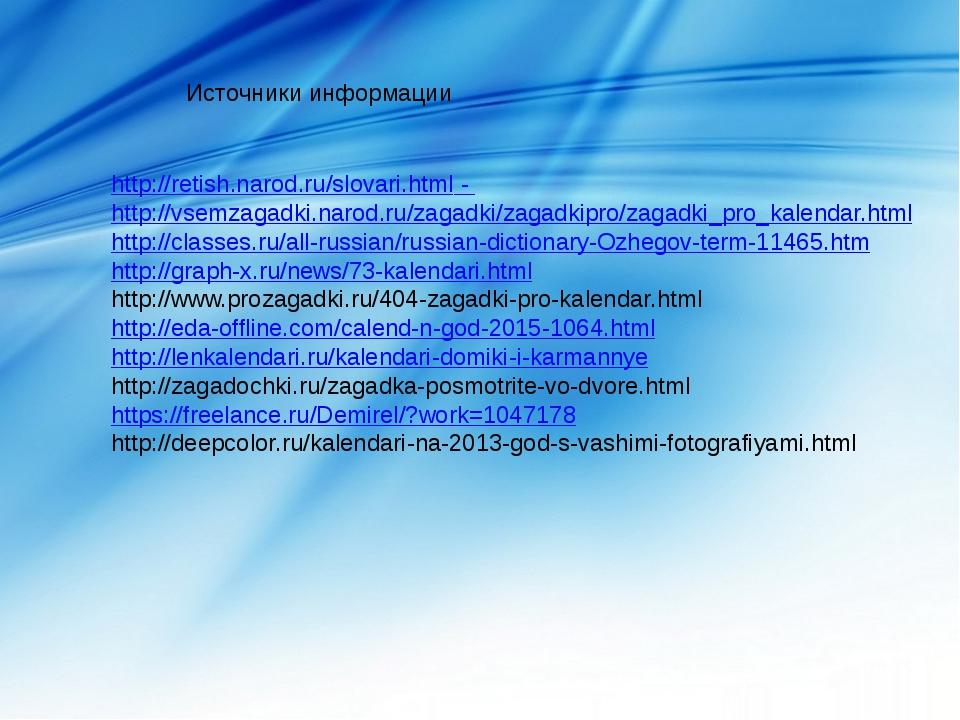 http://retish.narod.ru/slovari.html - http://vsemzagadki.narod.ru/zagadki/zag...