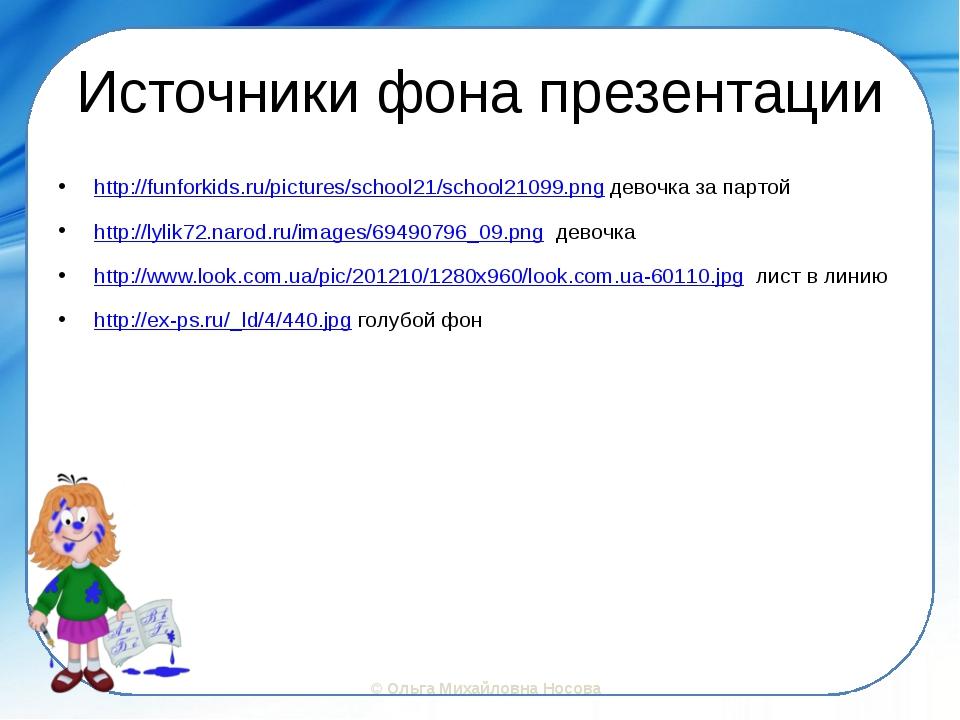 Источники фона презентации http://funforkids.ru/pictures/school21/school21099...