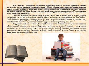 Как говорил С.Я.Маршак «Основная задача взрослых – открыть в ребенке талант