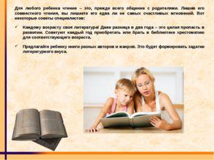 Для любого ребенка чтение – это, прежде всего общение с родителями. Лишив его