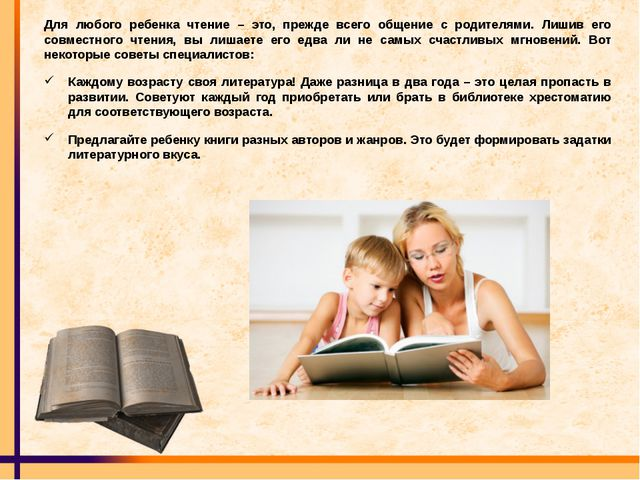 Для любого ребенка чтение – это, прежде всего общение с родителями. Лишив его...