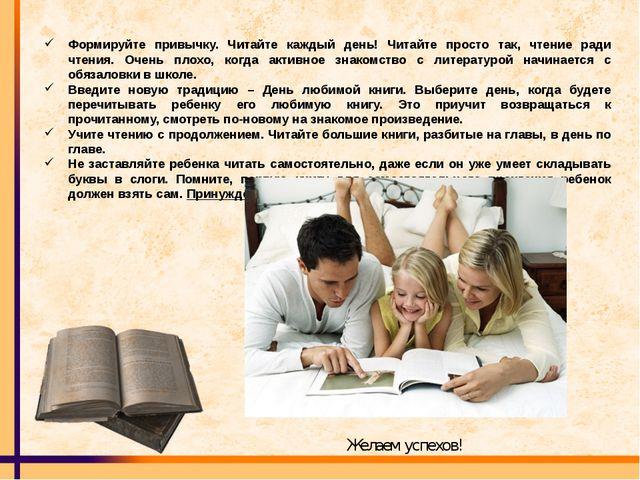 Формируйте привычку. Читайте каждый день! Читайте просто так, чтение ради чте...