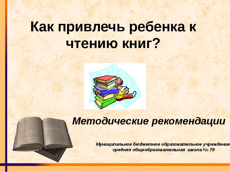 Как привлечь ребенка к чтению книг? Методические рекомендации Муниципальное...