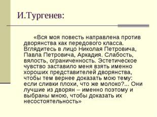 И.Тургенев: «Вся моя повесть направлена против дворянства как передового клас