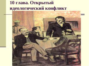 10 глава. Открытый идеологический конфликт