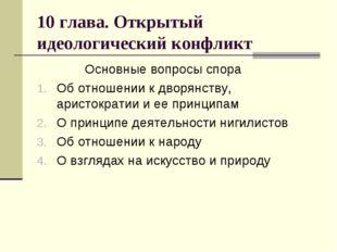 10 глава. Открытый идеологический конфликт Основные вопросы спора Об отношени