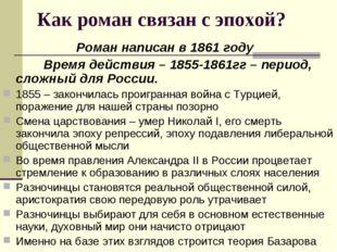 Как роман связан с эпохой? Роман написан в 1861 году Время действия – 1855-18