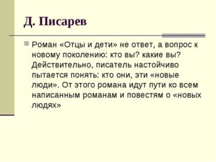 Д. Писарев Роман «Отцы и дети» не ответ, а вопрос к новому поколению: кто вы?