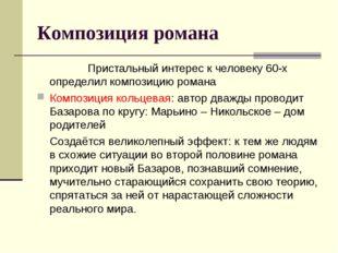 Композиция романа Пристальный интерес к человеку 60-х определил композицию ро