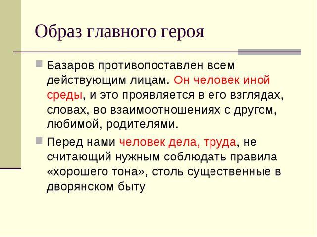 Образ главного героя Базаров противопоставлен всем действующим лицам. Он чело...