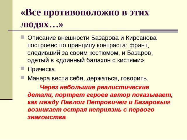 «Все противоположно в этих людях…» Описание внешности Базарова и Кирсанова по...