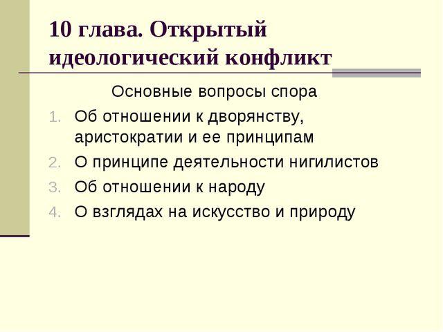 10 глава. Открытый идеологический конфликт Основные вопросы спора Об отношени...