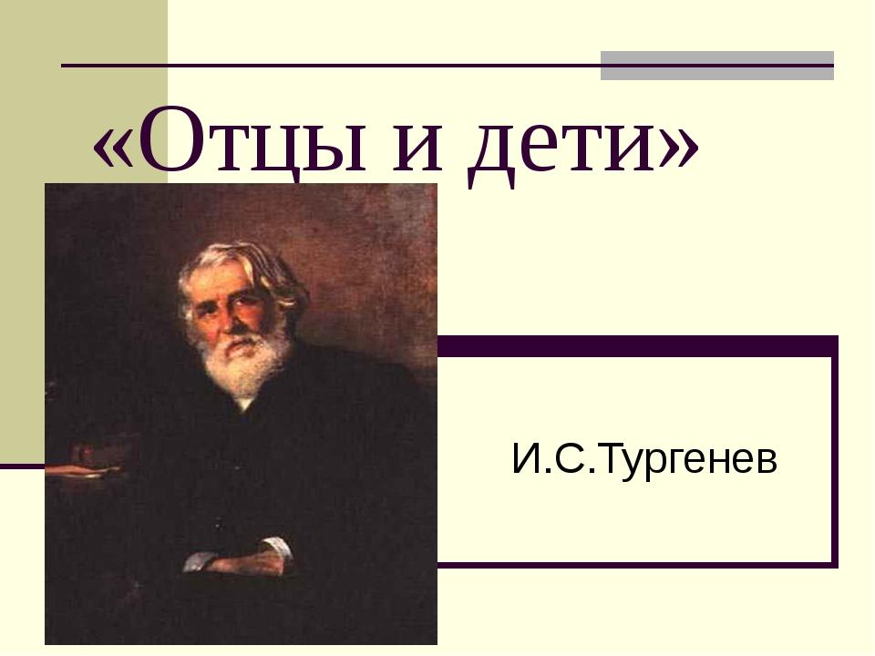 «Отцы и дети» И.С.Тургенев