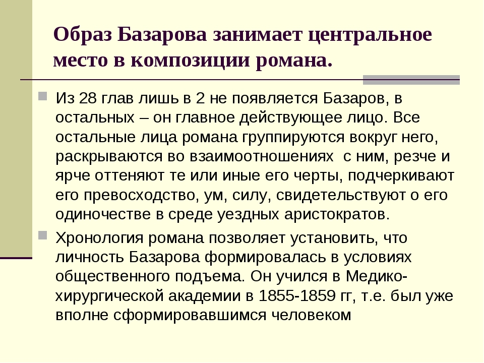 Образ Базарова занимает центральное место в композиции романа. Из 28 глав лиш...
