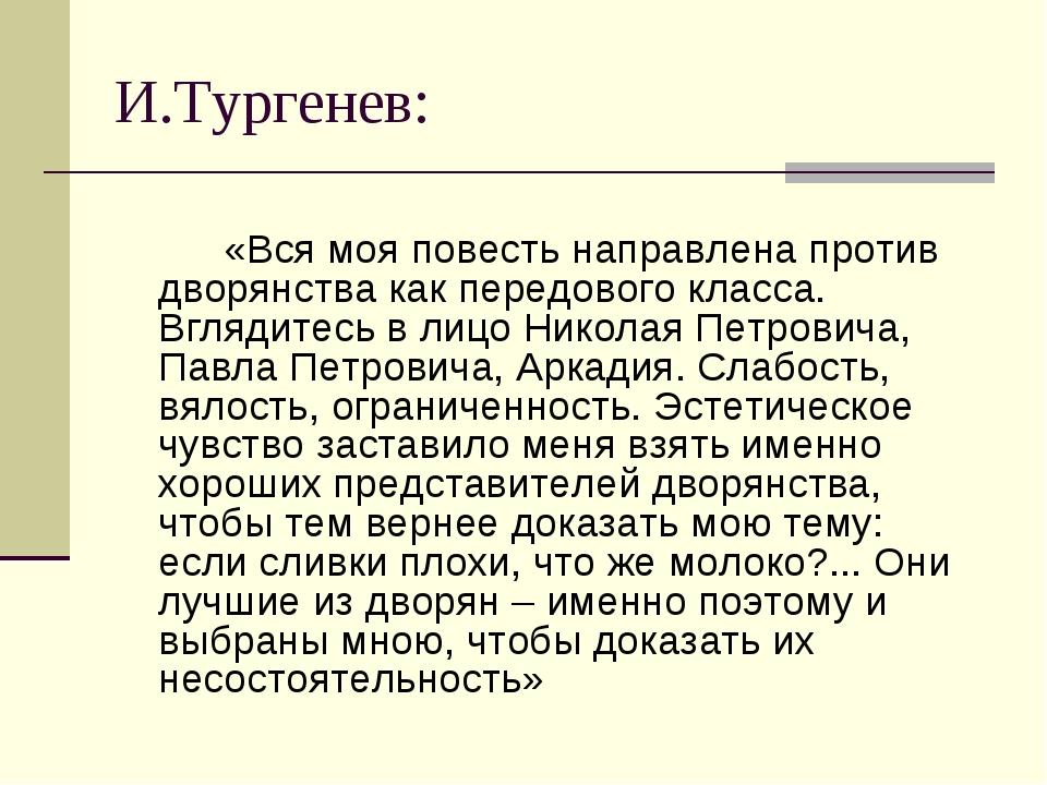 И.Тургенев: «Вся моя повесть направлена против дворянства как передового клас...