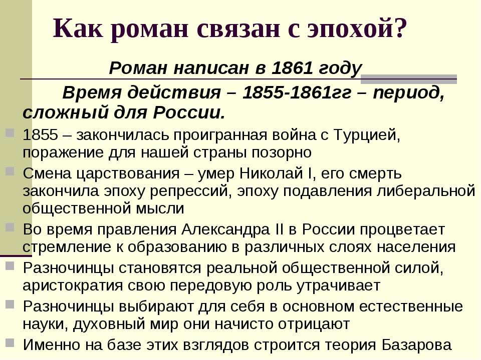 Как роман связан с эпохой? Роман написан в 1861 году Время действия – 1855-18...