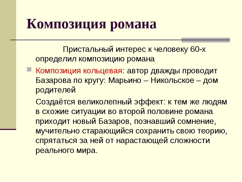 Композиция романа Пристальный интерес к человеку 60-х определил композицию ро...
