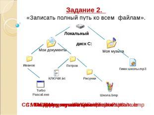 Задание 3. «Постройте дерево каталогов». C:\Мои документы\Рисунки\Природа\Неб