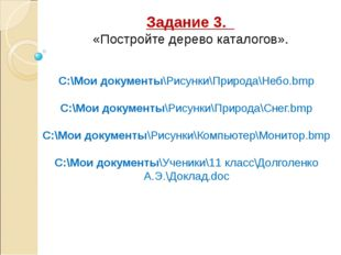 Мои рисунки Компьютер 11 класс Долголенко А.Э Ученики Доклад.doc Проверка: Ло