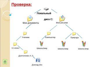 В различных операционных системах существуют различные форматы имен файлов. В