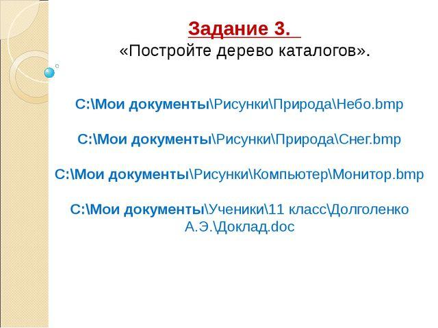 Мои рисунки Компьютер 11 класс Долголенко А.Э Ученики Доклад.doc Проверка: Ло...