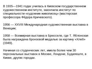В 1935—1941 годах училась в Киевском государственном художественном институт