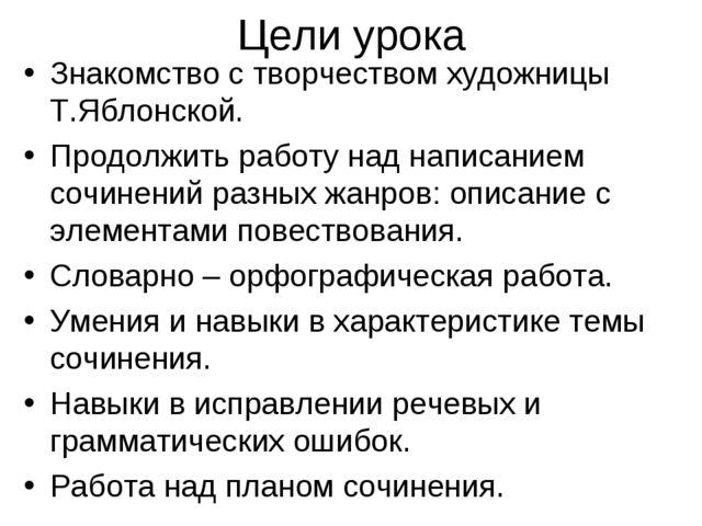 Цели урока Знакомство с творчеством художницы Т.Яблонской. Продолжить работу...