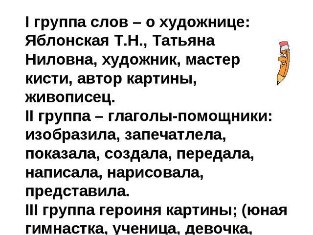 I группа слов – о художнице: Яблонская Т.Н., Татьяна Ниловна, художник, масте...